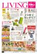 リビング和歌山10月9日号「個性や専門性がぶつかり、融合して生まれるヒット商品 コラボでガッチリ!」
